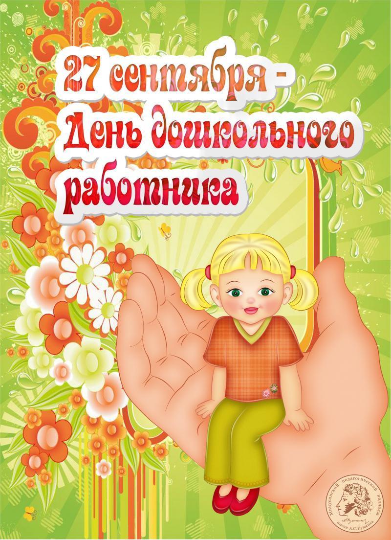 Праздник 27 сентября День воспитателя и дошкольного работника